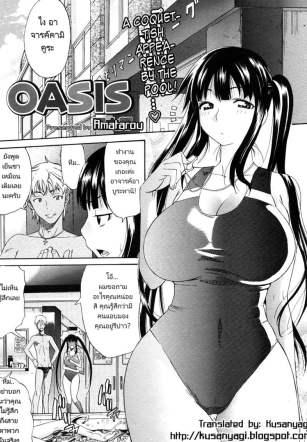 รักนะเด็กโง่ – [Amatarou] OASIS (COMIC Megastore 2006-06)